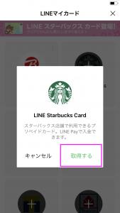 カード取得