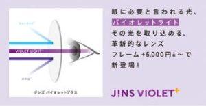 JINS VIOLET+